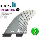 【送料無料】あす楽対応 FCS2 フィン リアクター REACTOR PC CARBON TRI FIN S M L / エフシーエス2 カーボン トライフィン ショートボード サーフボード サーフィン