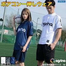 アグリナ/agrinaレンシア昇華プラシャツ上下セット