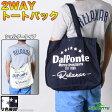 ダウポンチ バッグ [dpz-rx23 2WAYキャンパスバッグ] dalponte フットサル バッグダウポンチ バッグ 【DM便不可】