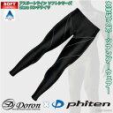 doron x phiten(ドロン x ファイテン) d-0780 アスリートラインソフトシリーズMen'sロングタイツ 【ネコポス不可】- インナーウェアー スポーツインナー ゴルフインナー