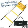 ガビック/gavic スピードラダー9m