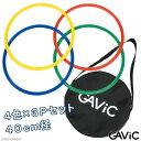 ガビック フットサル アイテム [gc-1207 スピードリング] gavic チームオーダー対応 【ネコポス不可】