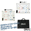 ガビック/gavic トラフィックボードM