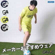 ガビック/gavicカレイド柄プラシャツ上下セット