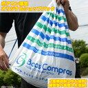 ボアスコンプラス オリジナルショッピングバッグ - フットサルウェアー 【DM便可】