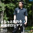 ゴレアドール/goleador ダブルフェイス綿&ポリワンポイント刺繍ポロシャツ