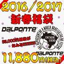 2016_2017豪華福袋 dalponte(ダウポンチ) - フットサル 福袋 フットサルウェアー