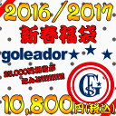 ゴレアドール 福袋 【2016_2017豪華福袋 goleador(ゴレアドール)】 - フットサルウェアー