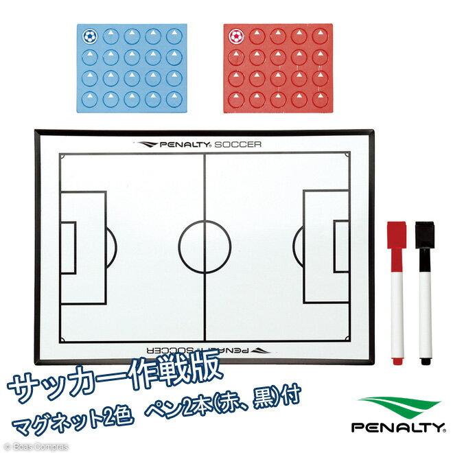 penalty/ペナルティ pe-2400 サッカー作戦盤 【メール便不可】- フットサル…...:boas-compras:10003519
