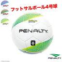 ペナルティ フットサルボール [pe-6740 フットサルボールMAX500] penalty アクセサリー ボール ペナルティ ボール 【DM便不可】