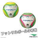 ペナルティ ボール [pe-7730 フットサルボール3号球] penalty ペナルティ ボール 【DM便不可】