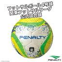 ペナルティ ボール [pe-7740 フットサルボール4号球] penalty ペナルティ ボール 【DM便不可】