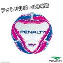 ペナルティ 検定球 [pe-0730 フットサルボール3号球] penalty フットサル ボール 3号 penalty 小学生用フットサルボール 【ネコポス不可】