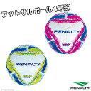 ペナルティ 検定球 [pe-0740 フットサルボール4号球] penalty フットサル ボール 4号 penalty 大人用フットサルボール 【ネコポス不可】