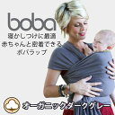 【boba wrap(ボバラップ)オーガニック】★代引・送料無料★ bobaオフィシャルストア