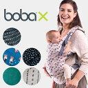 抱っこ紐 新生児 コンパクト 新発売 ボバエックス boba bobaX デザイナーズ desiners ボバx bobaオフィシャルストア 【1年保証】子守帯 抱っこひも だっこひも 赤ちゃん ベビー用品 出産祝い だっこ紐 シンプル 出産準備