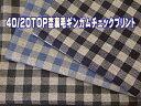 ニット生地 40/20番TOP杢裏毛:ギンガムチェックプリント