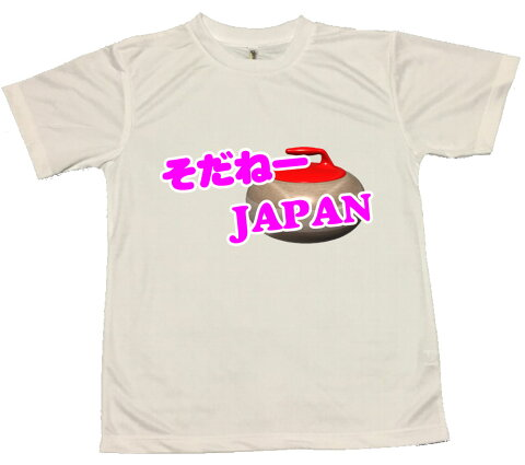 そだねーJAPAN Tシャツ