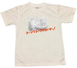 【郵送は送料無料】コーンフレークTシャツ ポリエステル100 文字 おもしろ 面白 プレゼント メッセージ ふざけ お笑い インスタ映え かわいい <strong>ミルクボーイ</strong> M-1 行ったり来たり漫才