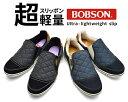 【SALE】【超軽量 スリッポン 婦人靴】BOBSON・ボブソン・スニーカー・22.5/23.0/23.5/24.0/24.5cm・レディース・キルティング・軽量・履きやすい・歩きやすい・グレー・ネイビー・ブラウン・丸大・BOBSON・ボブソン・レディース・スニーカー・秋・冬