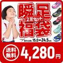 【福袋】瞬足・レモンパイ・子供靴・男の子・女の子・キッズ・黒・白・スニーカー・学...