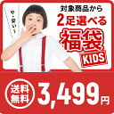 【キッズ / 2足選べる福袋】セール・お買い得・スニーカー・チケット...