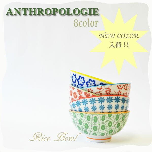 アンソロポロジー【Anthropologie】rice bowl【お茶碗】和テイスト キュートなおちゃわん ライスボウル♪ FRANKIE