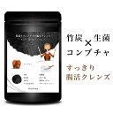 炭 ダイエット サプリ 竹炭とコンブチャの黒生クレンズ チャコール サプリメント 30日分