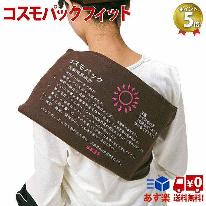 【ポイント5倍 送料無料 あす楽】遠赤外線 温熱治療器 コスモパックフィット 日本遠赤