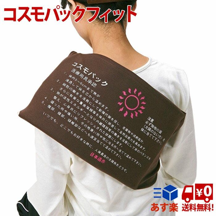 【送料無料 あす楽】遠赤外線 温熱治療器 コスモパックフィット プレゼント 日本遠赤