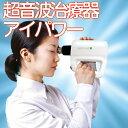 超音波治療器 アイパワー 視力低下対策に【送料無料】