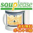 【ゼンケン】 全自動 野菜 スープメーカー スープリーズ【ポイント10倍】【送料無料】【RCP】[P10]