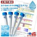おうち水ミネラル検査2ダブル 水質検査 送料無料