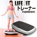 【20倍】【LIFE FIT】ライフフィット トレーナー (振動マシン) FA001 【インナーマッスルトレーニング】