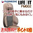 【10倍】医療機器認証の本格派シートマッサージ器 ライフフィット FM002 【送料無料】[P10]