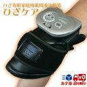 ひざ治療器 ひざケア ひざ専用 家庭用 (SM1MT)低周波治療器 膝 痛み 医療機器認証 日本製 マルタカテクノあす楽 送料無料