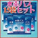 水素バス15袋セット ※水素バスリピーター様用の追加セット!【送料無料】【RCP】[P]