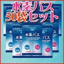 水素バス50袋セット ※水素バス愛好家のヘビーユーザー用セット!【送料無料】【RCP】[P]