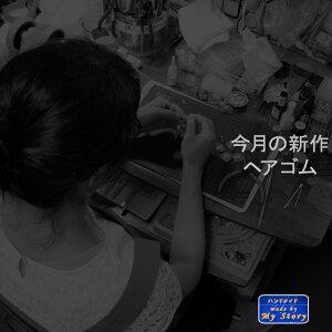 【 今月の新作 ヘアゴム 】ハンドメイドアクセサリー
