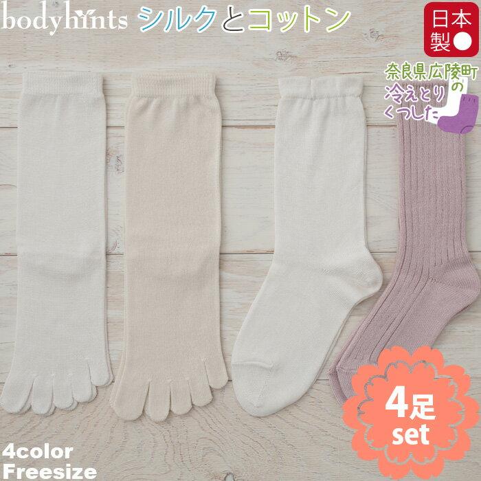 【送料無料】冷えとり 靴下 4足セット シルク100% コットン 5本指 先丸 日本製 かかとつきで強度アップ