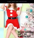サンタ コスプレ サンタ クリスマス 大きいサイズ サンタコス コスチューム サンタクロース かわいい 衣装 スタンダードサンタ半袖ワンピースset あす楽 ハロウィンコスプレ