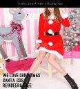 サンタ コスプレ サンタ クリスマス 大きいサイズ サンタコス コスチューム サンタクロース かわいい 衣装 スタンダードサンタ長袖ワンピースset あす楽 ハロウィンコスプレ