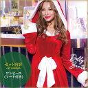 サンタ コスプレ 衣装 サンタコス M L サンタコスプレ 6点 3点セット サンタ衣装 サンタクロース クリスマス コスチューム 仮装 パーティー衣装 BODYLINE 当日出荷 UNST-0901H