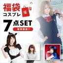 2020新年福袋 福袋 コスプレ コスチューム 7点セット 制服 メイド メイド服 3000円
