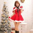 サンタ コスプレ サンタクロース ワンピース ケープ フード クリスマス サンタコス セット 大人 セクシー レディース コスチューム コスチューム一式 サンタクロース 衣装 仮装 あす楽 可愛い 男ウケ ハロウィン コスプレ コス