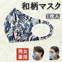 ショッピングウレタンマスク 和柄マスク 花寄紋青柄用 マスク 洗えるマスク ウレタン ウレタンマスク 和柄 洗える フリーサイズ 花粉対策 花粉 予防 立体型 フィット フィルター マスク