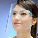 メガネ型フェイスシールド フェイスシールド メガネ 眼鏡型 目立たない フェイスガード フェイスカバー フェイスマスク 男女兼用 洗え..