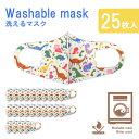 ショッピングウレタンマスク マスク 洗えるマスク 洗える 洗えるウレタンマスク キッズ 白恐竜柄 20+5枚セット フリーサイズ 花粉対策 花粉 予防 立体型 フィット フィルター