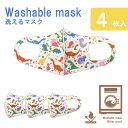 ショッピングKIDS マスク 洗えるウレタンマスク 洗えるマスク 洗える キッズ 白恐竜柄 4枚セット フリーサイズ 花粉対策 花粉 予防 立体型 フィット フィルター あす楽