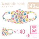 ショッピングウレタンマスク マスク 洗えるウレタンマスク 洗えるマスク 洗える キッズ 肌色原始時代柄 80+60枚セット フリーサイズ 花粉対策 花粉 予防 立体型 フィット フィルター